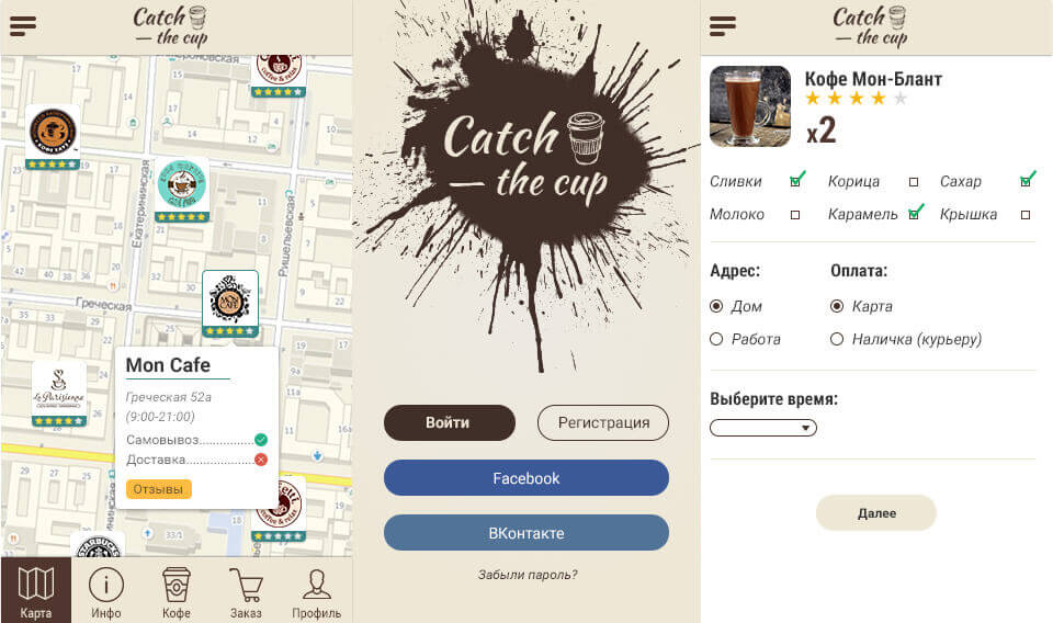 Application for order a Coffe in any bussines center